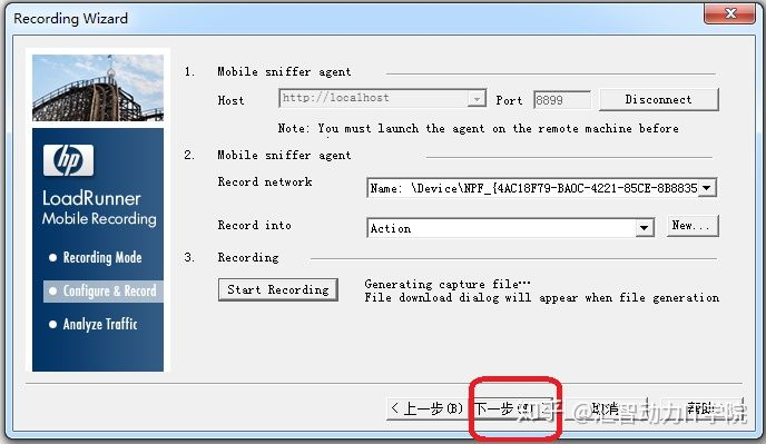 汇智动力—如何利用LoadRunner 11生成手机app脚本?