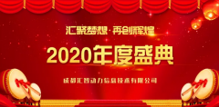 <strong>汇智动力2020成都年会圆满结束!</strong>